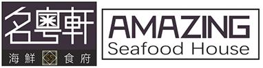 名粵軒 Amazing Seafood House