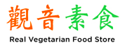 Real Vegetarian Food Store (觀音素食)