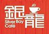 銀龍茶餐廳 Silver Bay Cafe